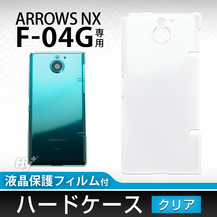 Hy+ ARROWS NX(アローズNX) F-04G ハードケース 透明(クリア)タイプ 卓上ホルダ対応(液晶保護フィルム付き)