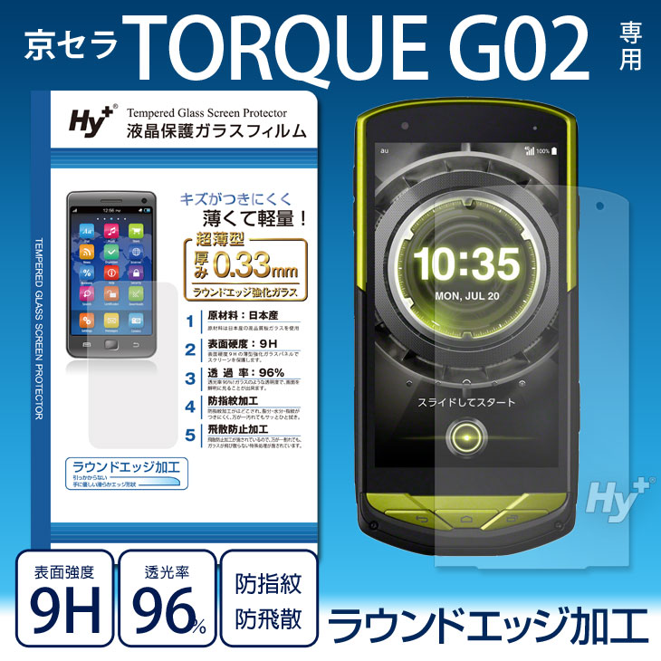 Hy+ 京セラ TORQUE G02 (トルク ジーゼロニ) 液晶保護ガラスフィルム 日本産ガラス使用 厚み0.33mm 硬度 9H ラウンドエッジ加工済