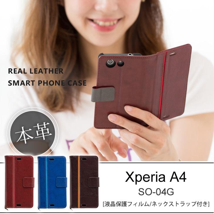 Hy+ Xperia A4(エクスペリアA4) SO-04G 本革レザー ケース 手帳型 (ネックストラップ、カードポケット、スタンド機能、液晶保護フィルム付き)
