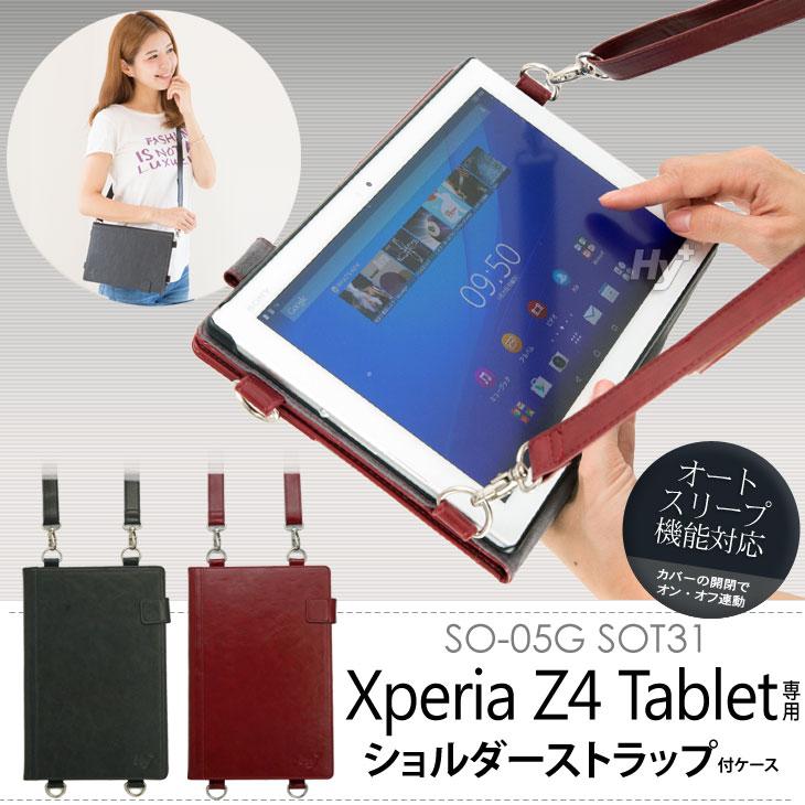 Hy+ Xperia Z4 Tablet (エクスペリアz4 タブレット) SO-05G SOT31 ショルダーケース (カードホルダー、ハンドストラップ、オートスリープ機能付き)