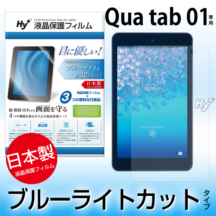 Hy+ Qua Tab 01(キュアタブ)用 ブルーライトカット 液晶保護フィルム
