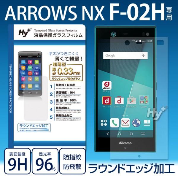 Hy+ ARROWS NX(アローズNX) F-02H 液晶保護ガラスフィルム 日本産ガラス使用 厚み0.33mm 硬度 9H ラウンドエッジ加工済