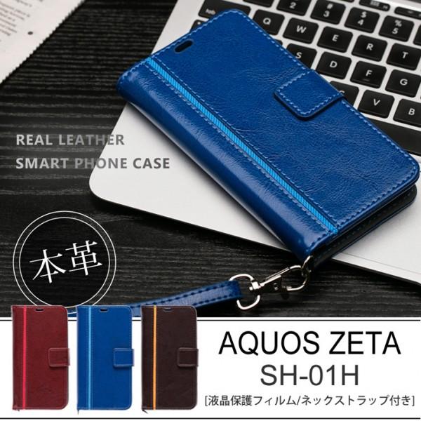 Hy+ AQUOS ZETA(アクオスゼータ) SH-01H 本革レザー ケース 手帳型  (ネックストラップ、カードポケット、スタンド機能、液晶保護フィルム付き)