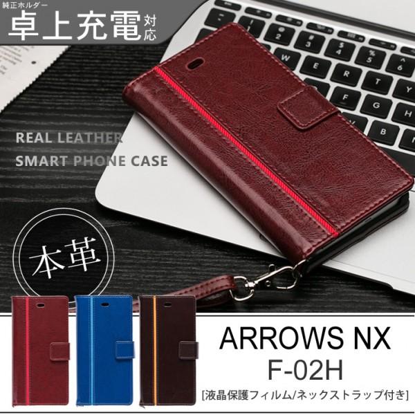 Hy+ arrows NX(アローズNX) F-02H 本革レザー ケース 手帳型  (ネックストラップ、カードポケット、スタンド機能、卓上充電対応)