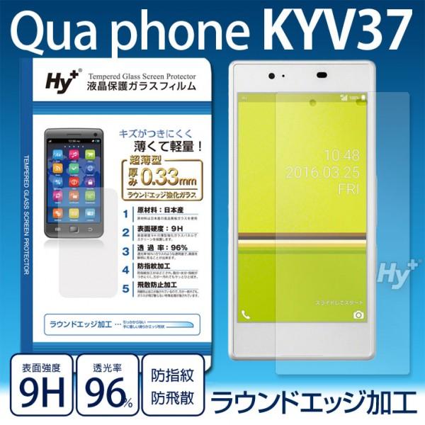 Hy+ Qua phone(キュア フォン) KYV37 液晶保護ガラスフィルム 日本産ガラス使用 厚み0.33mm 硬度 9H ラウンドエッジ加工済