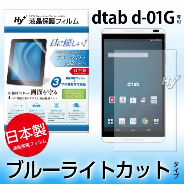 Hy+ dtab (ディータブ) d-01G用 ブルーライトカット 液晶保護フィルム(指紋防止、気泡が入りにくい、抗菌加工済)