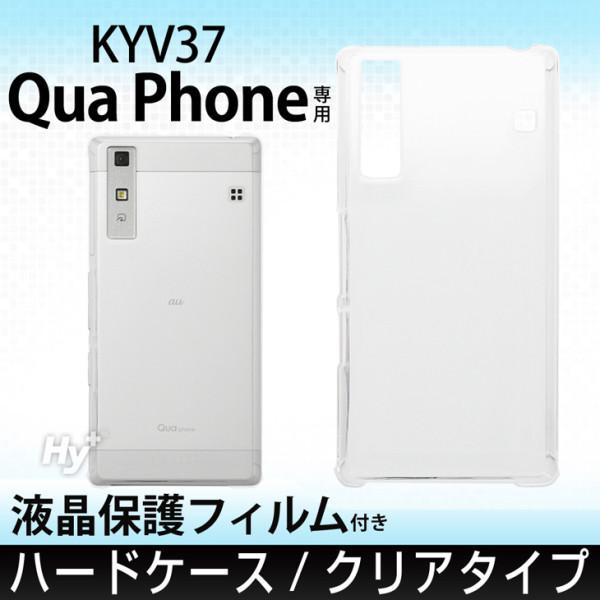 Hy+ Qua phone(キュア フォン) KYV37 ハードケース 透明(クリア)タイプ (液晶保護フィルム付き)