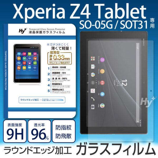 Hy+ Xperia Z4 Tablet SO-05G SOT31用 液晶保護ガラスフィルム(日本産ガラス使用、指紋防止飛散防止加工、厚み0.33mm、硬度 9H、2.5Dラウンドエッジ加工済)