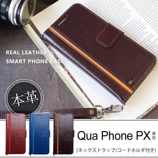 Hy+ Qua Phone PX(キュアフォンPX) 本革レザー ケース 手帳型 (ネックストラップ、カードポケット、スタンド機能付き)