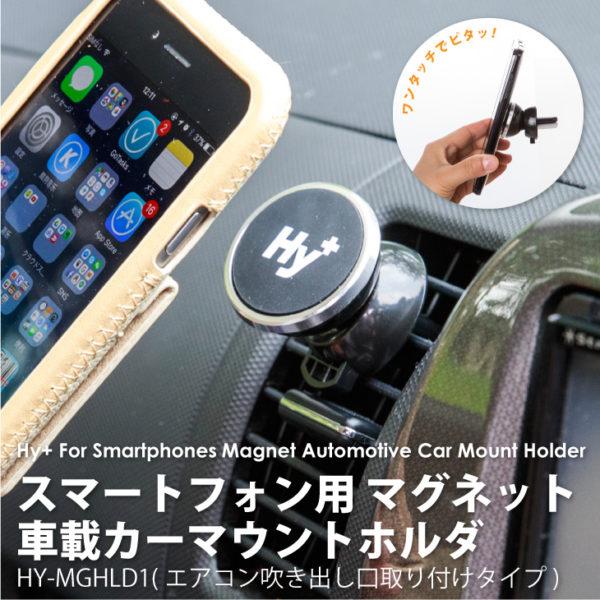 Hy+ スマートフォン用 マグネット 車載カーマウントホルダ スマホホルダー HY-MGHLD1(エアコン吹き出し口取り付けタイプ)