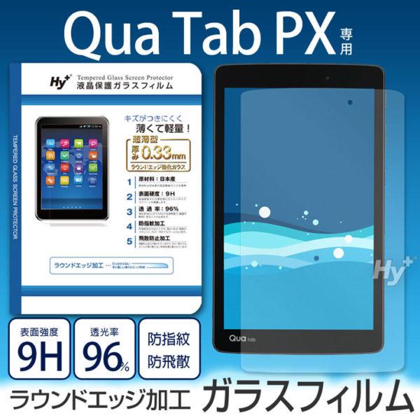 Hy+ Qua Tab PX(キュアタブPX)用 液晶保護ガラスフィルム(日本産ガラス使用、指紋防止飛散防止加工、厚み0.33mm、硬度 9H、2.5Dラウンドエッジ加工済)