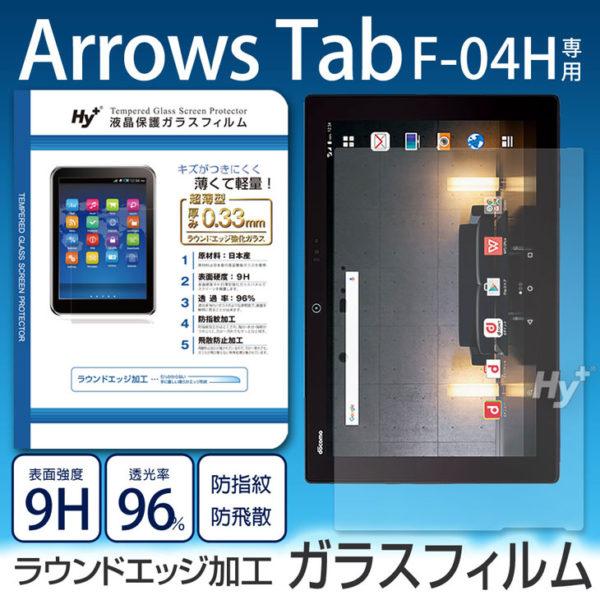 Hy+ Arrows Tab F-04H用 液晶保護ガラスフィルム(日本産ガラス使用、指紋防止飛散防止加工、厚み0.33mm、硬度 9H、2.5Dラウンドエッジ加工済)