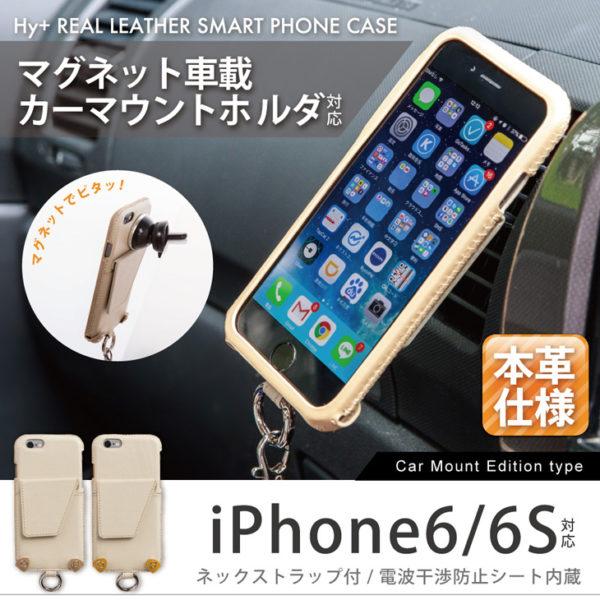 Hy+ iPhone6、iPhone6s 本革レザーケース -ICカードホルダー、カーマウントプレート内蔵、スタンド機能付
