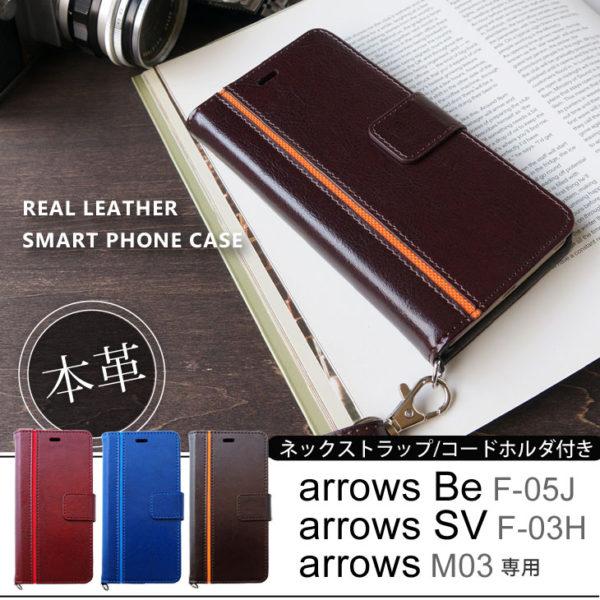 Hy+ arrows Be F-05J、arrows SV F-03H、arrows M03 本革レザー ケース 手帳型 (ネックストラップ、カードポケット、スタンド機能付き)