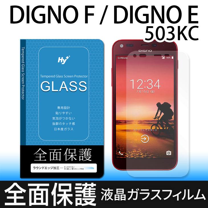 Hy+ 京セラ DIGNO F、DIGNO E 503KC 強化ガラス 全面保護 液晶保護ガラスフィルム 日本産ガラス使用 厚み0.33mm 硬度 9H ラウンドエッジ加工済