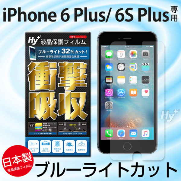 Hy+ iPhone6 plus、iPhone6s plus対応 液晶保護フィルム 衝撃吸収・ブルーライトカット(日本製)