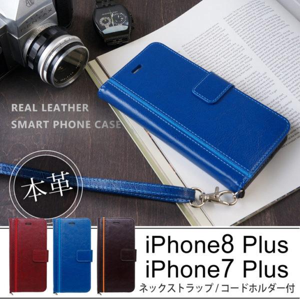 Hy+ iPhone7 Plus、iPhone8 Plus (アイフォン8 プラス) 本革レザー ケース 手帳型  (ネックストラップ、カードポケット、スタンド機能付き)