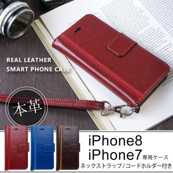 Hy+ iPhone7、iPhone8 (アイフォン8) 本革レザー ケース 手帳型  (ネックストラップ、カードポケット、スタンド機能付き)