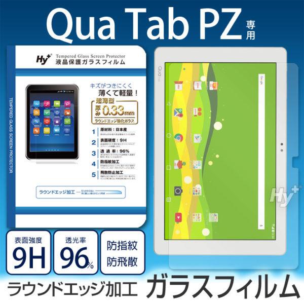 Hy+ Qua tab PZ(キュアタブPZ)用 液晶保護ガラスフィルム(日本産ガラス使用、指紋防止飛散防止加工、厚み0.33mm、硬度 9H、2.5Dラウンドエッジ加工済)