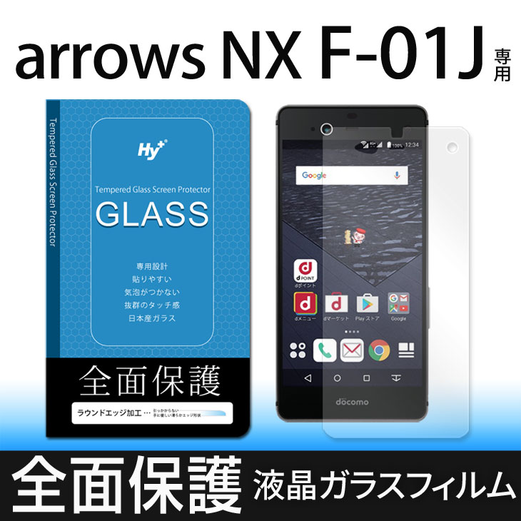 Hy+ arrows NX(アローズNX) F-01J 液晶保護ガラスフィルム 強化ガラス 全面保護 日本産ガラス使用 厚み0.33mm 硬度 9H