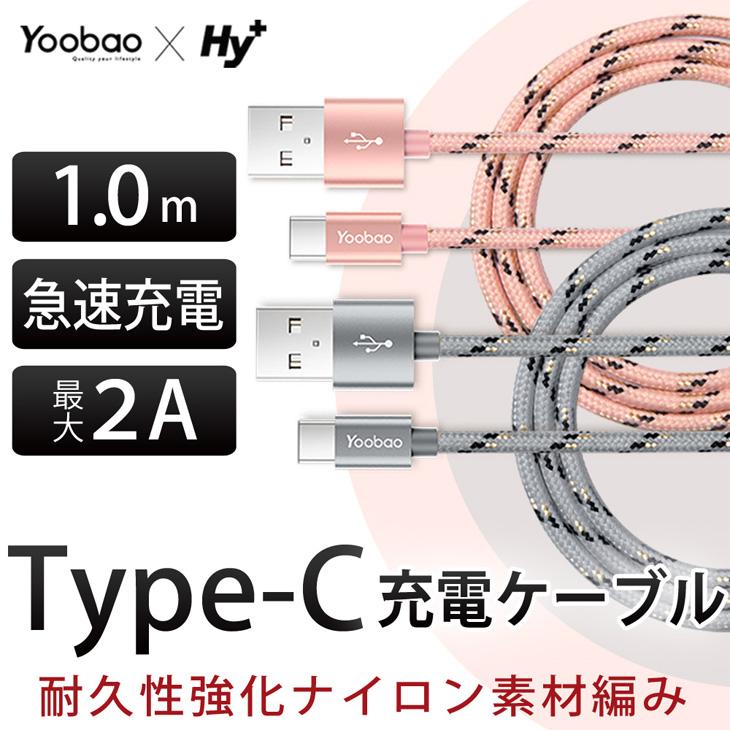 Yoobao USB Type-C(タイプC) 充電ケーブル 1m 急速充電 対応 耐久性強化ナイロン素材編み