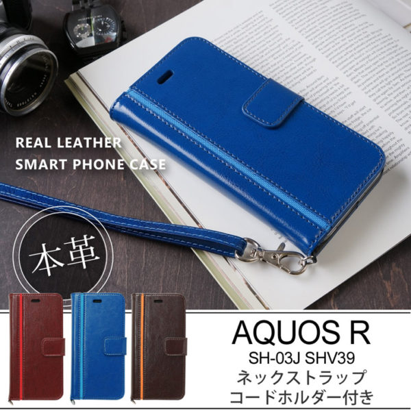 Hy+ AQUOS R(アクオスR) SH-03J SHV39 本革レザー ケース 手帳型  (ネックストラップ、カードポケット、スタンド機能付き)