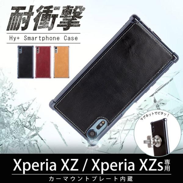 Hy+ Xperia XZ、Xperia XZs SO-03J SOV35 SO-01J SOV34 耐衝撃ケース ビンテージPU仕上げ (カーマウントプレート、ストラップホール付き)