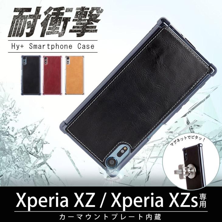 Xperia XZ、Xperia XZs用耐衝撃ケースを9月1日新発売!