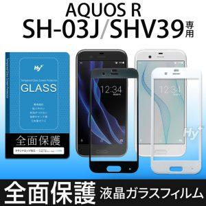 Hy+ 京セラ TORQUE G03 (トルク ジーゼロサン) 液晶保護ガラスフィルム 強化ガラス 全面保護 日本産ガラス使用 厚み0.33mm 硬度 9H ラウンドエッジ加工済