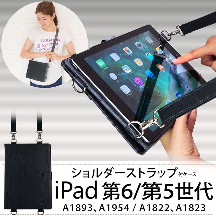 Hy+ iPad 第6世代(A1893、A1954)、第5世代(A1822、A1823) PU ショルダー ケース (カードホルダー、ハンドストラップ、オートスリープ機能付き) ブラックブルー