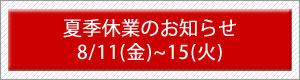 夏季休業のお知らせ(8/11~8/15)