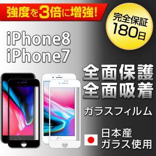 Hy+ iPhone7、iPhone8 (アイフォン8) W硬化製法 ガラスフィルム 一般ガラスの3倍強度 全面保護 全面吸着 日本産ガラス使用 厚み0.33mm ブラック