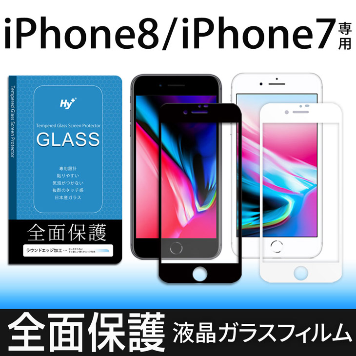 Hy+ iPhone7、iPhone8 (アイフォン8) 液晶保護ガラスフィルム 強化ガラス 全面保護 日本産ガラス使用 厚み0.33mm 硬度 9H