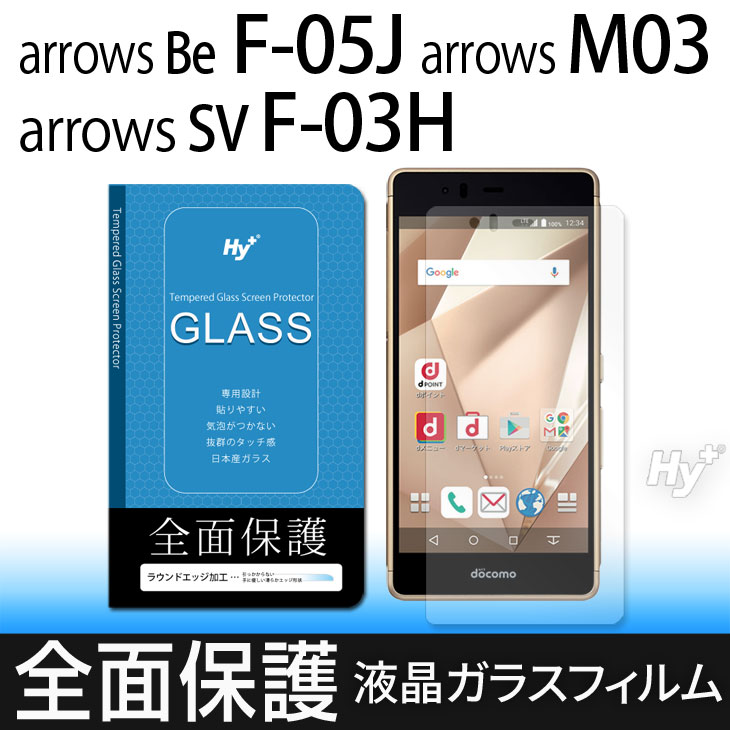 Hy+ arrows Be F-05J、arrows SV F-03H、arrows M03 強化ガラス 全面保護 液晶保護ガラスフィルム 日本産ガラス使用 厚み0.33mm 硬度 9H ラウンドエッジ加工済