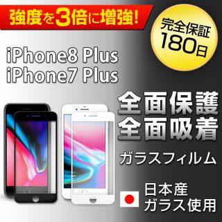 Hy+ Hy+ iPhone7 Plus、iPhone8 Plus (アイフォン8 プラス) W硬化製法 ガラスフィルム 一般ガラスの3倍強度 全面保護 全面吸着 日本産ガラス使用 厚み0.33mm ブラック