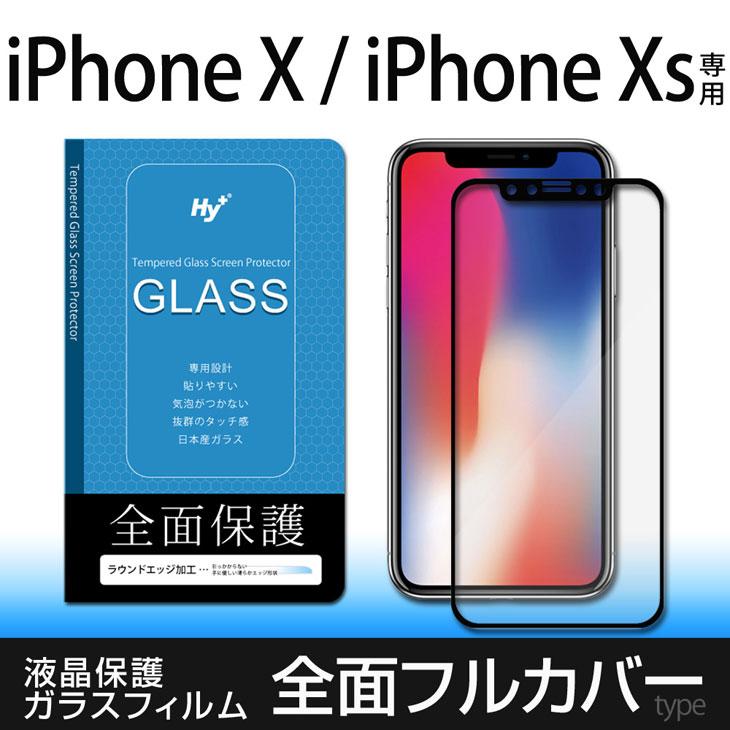 Hy+ iPhone X iPhone Xs 液晶保護ガラスフィルム 強化ガラス 全面保護 日本産ガラス使用 厚み0.33mm 硬度 9H ブラック