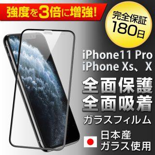 Hy+ iPhone 11 Pro iPhone X iPhone Xs W硬化製法 ガラスフィルム 一般ガラスの3倍強度 全面保護 全面吸着 日本産ガラス使用 厚み0.33mm ブラック