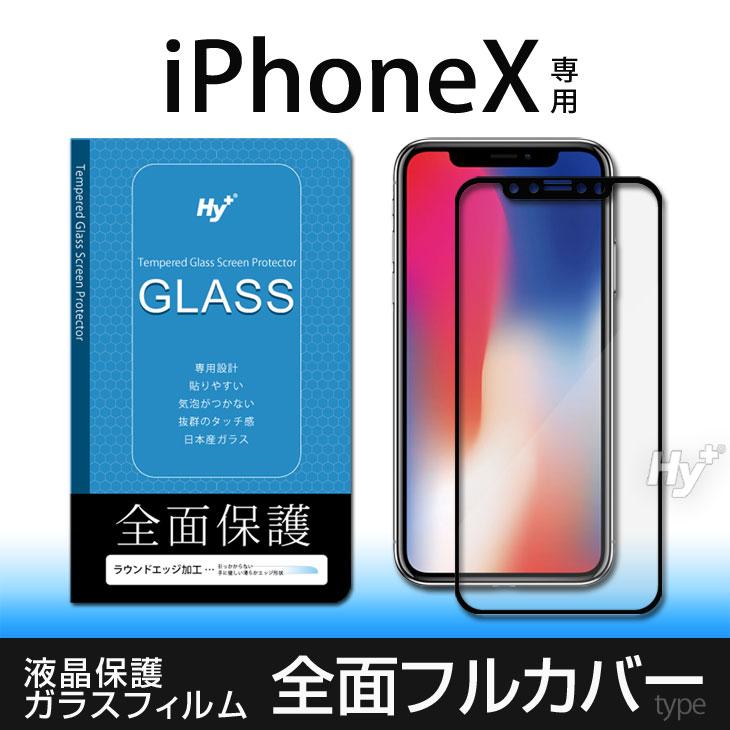 Hy+ iPhone X (アイフォンX) 液晶保護ガラスフィルム 強化ガラス 全面保護 ブラック 日本産ガラス使用 厚み0.33mm 硬度 9H