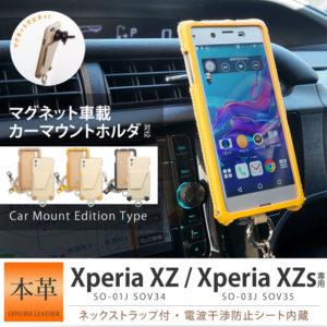 Hy+ Xperia XZ、Xperia XZs SO-03J SOV35 SO-01J SOV34 本革レザーケース  (ICカードホルダー、カーマウントプレート内蔵、スタンド機能付き)