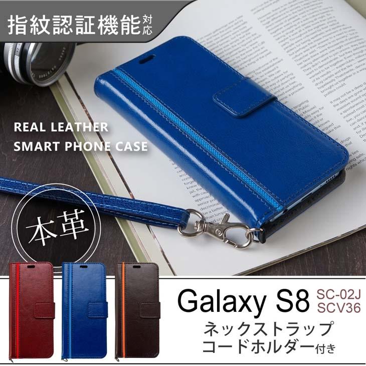 Hy+ Galaxy S8(ギャラクシーS8) SC-02J SCV36 本革レザー ケース 手帳型  (ネックストラップ、カードポケット、スタンド機能付き)
