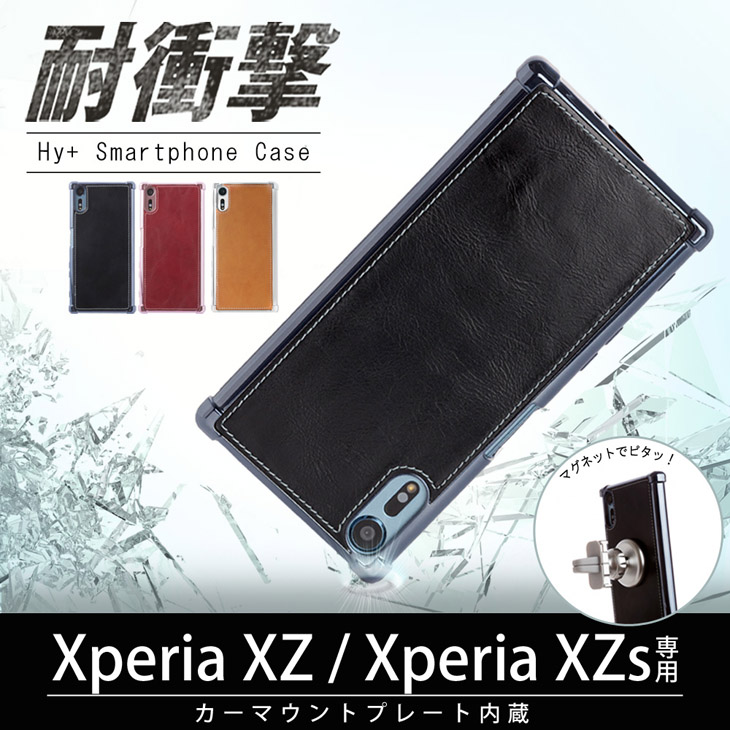 Hy+ Xperia XZ、Xperia XZs SO-03J SOV35 SO-01J SOV34 TPU耐衝撃ケース ビンテージPU仕上げ (カーマウントプレート、ストラップホール付き)