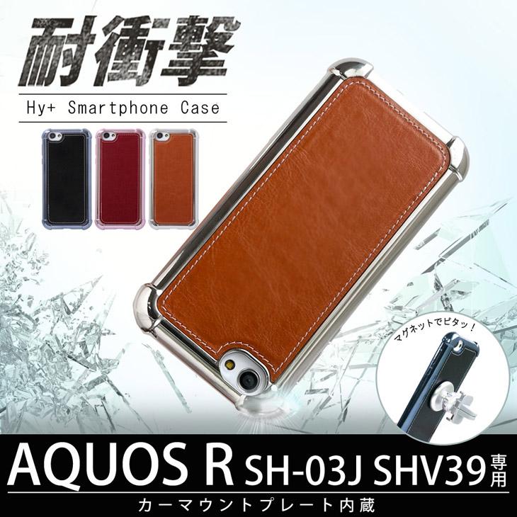 Hy+ AQUOS R(アクオスR) SH-03J SHV39 耐衝撃 TPU ケース ビンテージPU仕上げ (ロボクル対応、カーマウントプレート、ストラップホール付き)