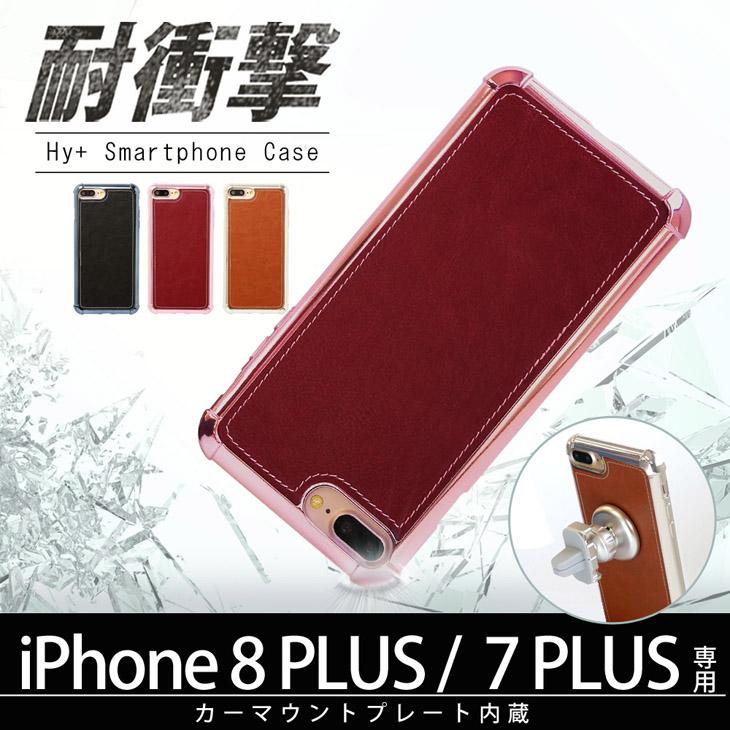 Hy+ iPhone7 Plus、iPhone8 Plus (アイフォン8 プラス) 耐衝撃 TPU ケース ビンテージPU仕上げ(カーマウントプレート、ストラップホール付き)