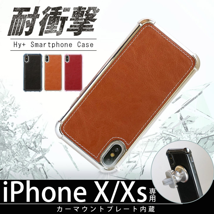 Hy+ iPhone X iPhone Xs 耐衝撃 TPU ケース ビンテージPU仕上げ (カーマウントプレート、ストラップホール付き)
