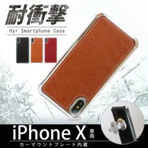 Hy+ iPhone X (アイフォンX) 耐衝撃 TPU ケース ビンテージPU仕上げ (カーマウントプレート、ストラップホール付き)