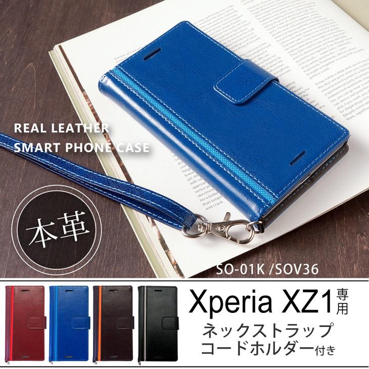 Hy+ Xperia XZ1(エクスペリアXZ1) SO-01K SOV36 本革レザー ケース 手帳型  (ネックストラップ、カードポケット、スタンド機能付き)
