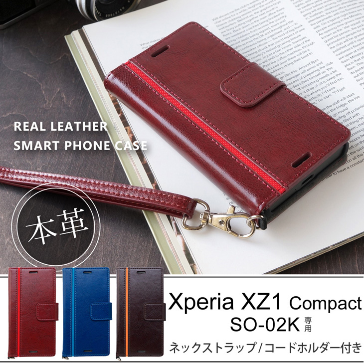 Hy+ XperiaXZ1 Compact(エクスペリアXZ1コンパクト) SO-02K 本革レザー ケース 手帳型 (ネックストラップ、カードポケット、スタンド機能付き)