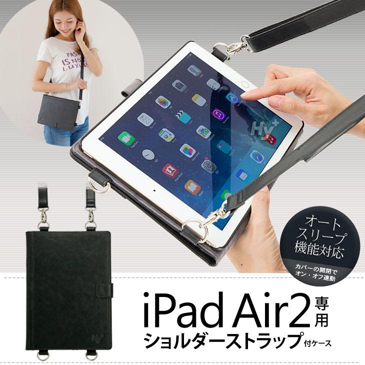 Hy+ iPad Air2(A1566、A1567) PU ショルダーケース ブラック・ブルー (カードホルダー、ハンドストラップ、オートスリープ機能付き)
