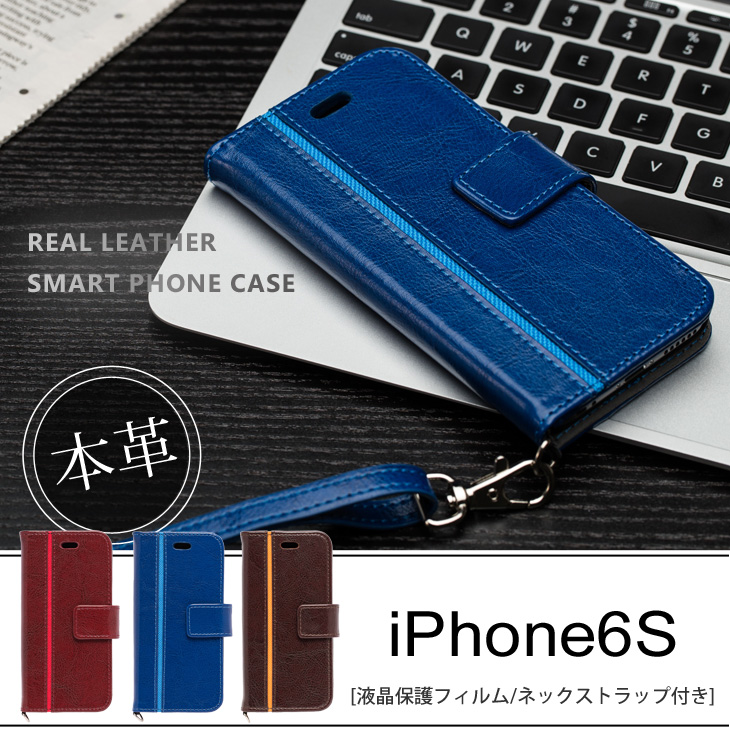 Hy+ iPhone6s(アイフォン6s) 本革レザー ケース 手帳型  (ネックストラップ、カードポケット、スタンド機能、液晶保護フィルム付き)