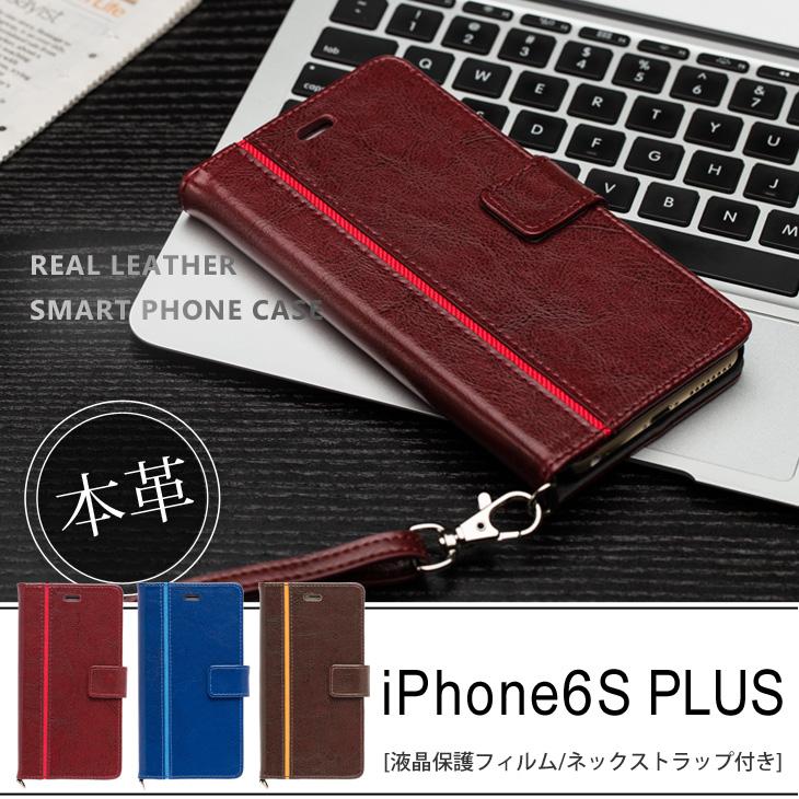 Hy+ iPhone6s Plus(アイフォン6s プラス) 本革レザー ケース 手帳型   (ネックストラップ、カードポケット、スタンド機能、液晶保護フィルム付き)